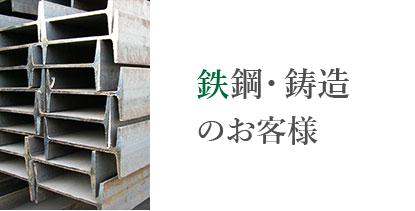 鉄鋼・鋳造のお客様