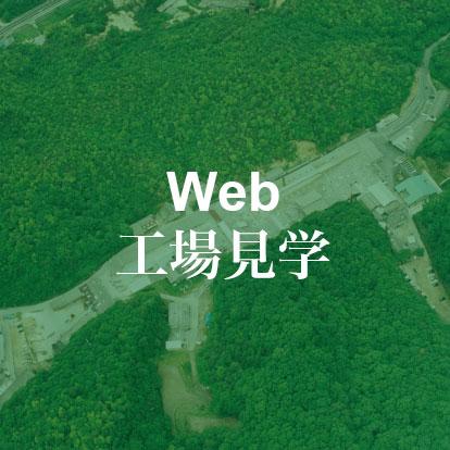 WEB工場見学