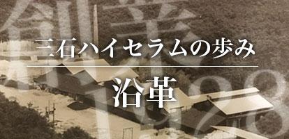 三石ハイセラムの歩み