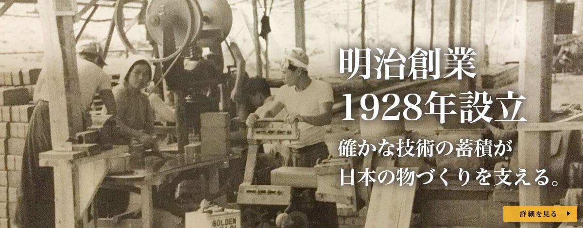 1928年創業。確かな技術の蓄積が日本のものづくりを支える。