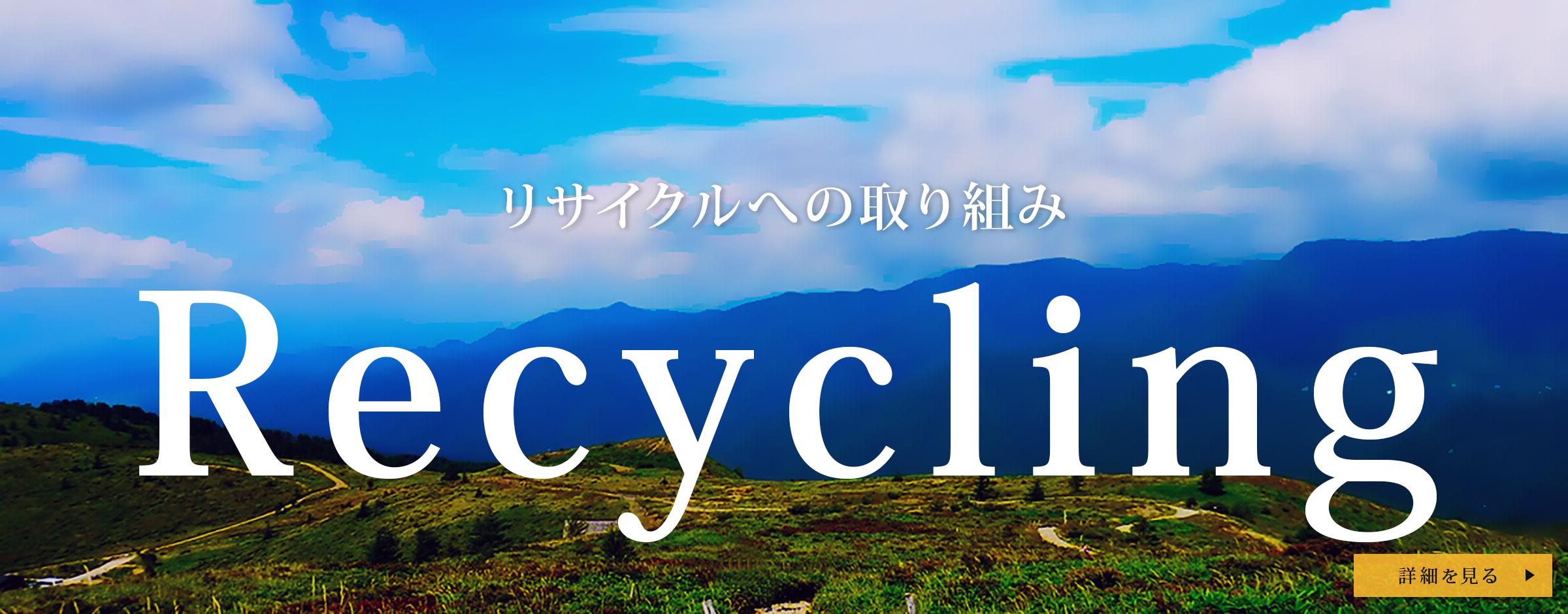 リサイクルへの取組