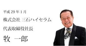 代表取締役社長 牧 一郎