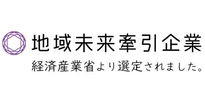 経済産業省より「地域未来牽引企業」に選定されました。