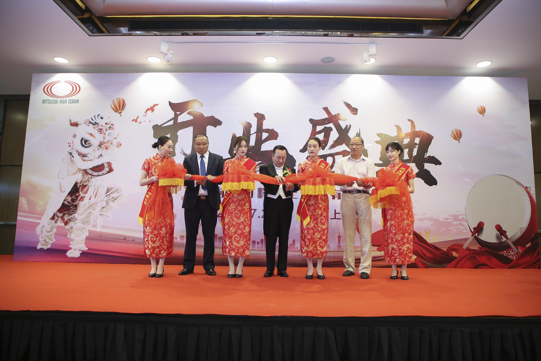 三石耐火材料(上海)有限公司の創立記念式の様子