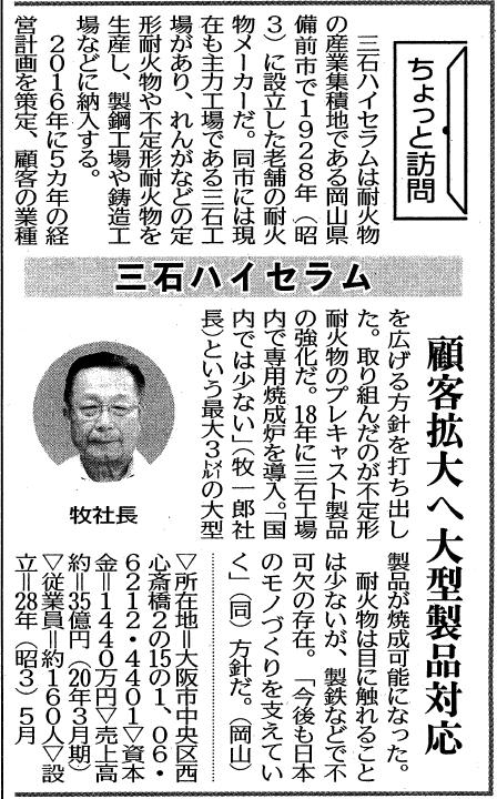 日刊工業新聞に掲載された株式会社三石ハイセラムの紹介記事