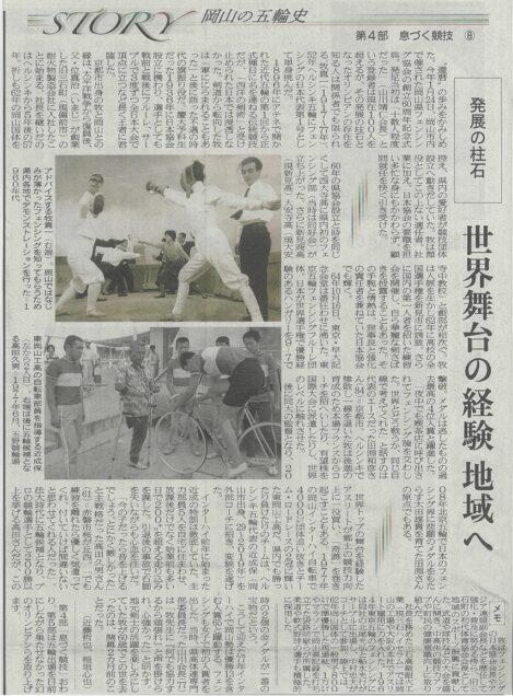 2021年3月3日に山陽新聞「岡山の五輪史」欄に掲載された、弊社の先々代社長の紹介記事