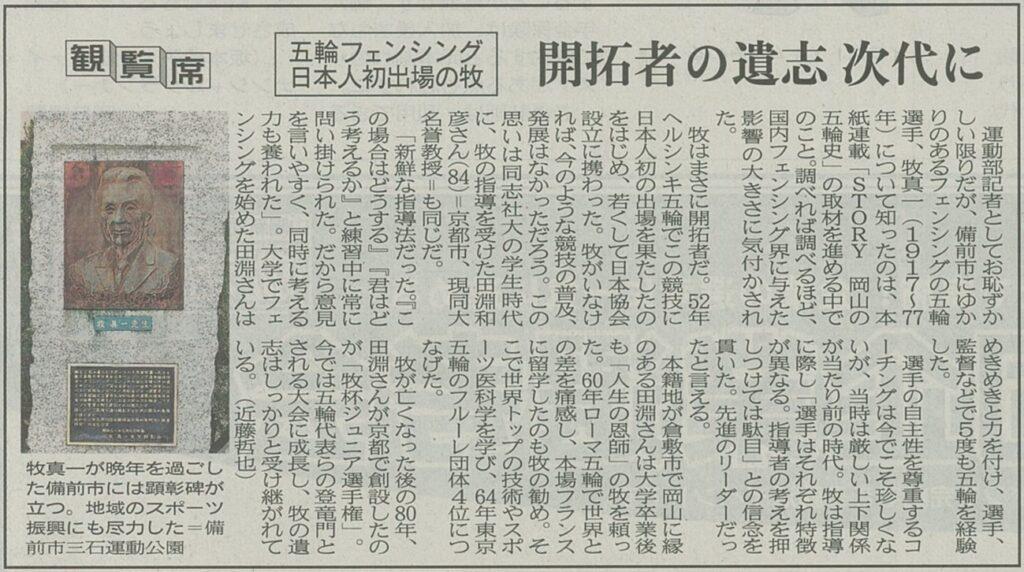 2021年4月6日に山陽新聞に掲載された三石ハイセラム先々代社長紹介記事